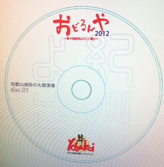 第9回 公式DVD 内容公開!!