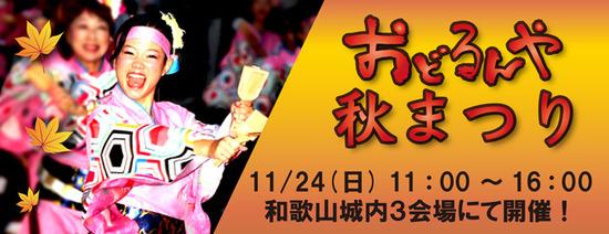 【秋まつり2013】募集要綱公開!