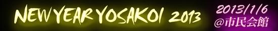 【告知】NEW YEAR YOSAKOI 2013