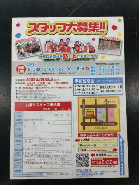 第10回 ポスター&チラシ納品!