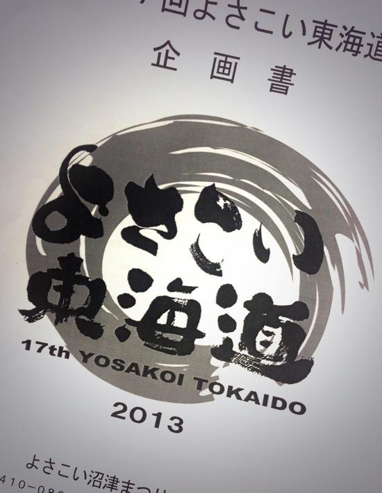 【大募集】よさこい東海道@合同連