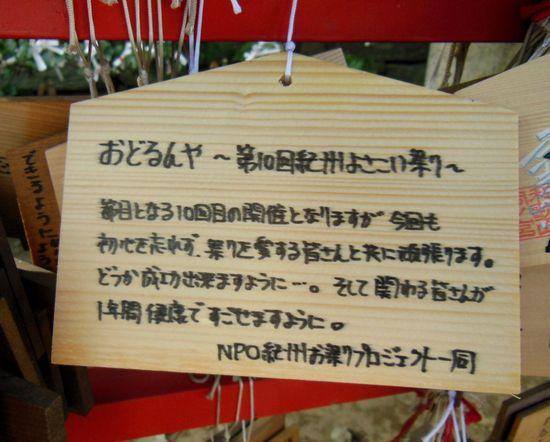 【まとめ】NEW YEAR YOSAKOI 2013