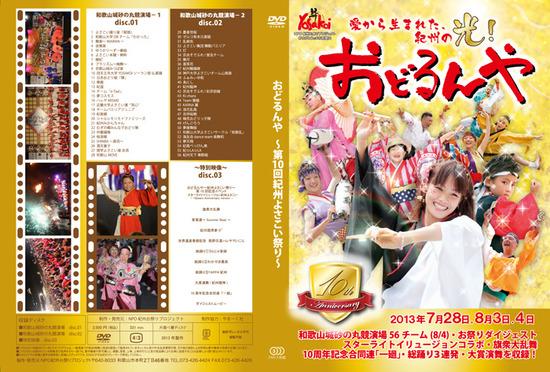 【予約開始】第10回 公式DVD