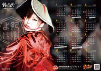 【公式グッズ】2014カレンダー&地方車普及DVD