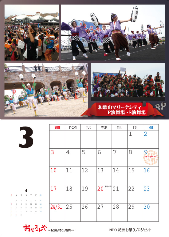 【解禁】おどるんやカレンダー2013