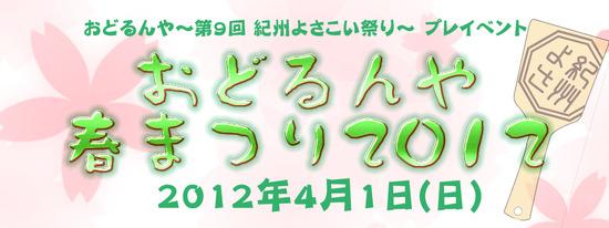 【参加チーム決定!】おどるんや春まつり2012