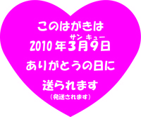 『ありがとうメッセージ』キャンペーン!