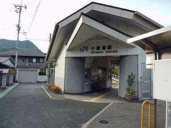 呉線小屋浦駅