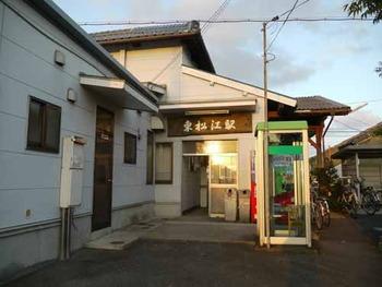 山陰線東松江駅