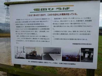 福井鉄道廃線跡