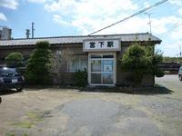 福島臨海宮下駅
