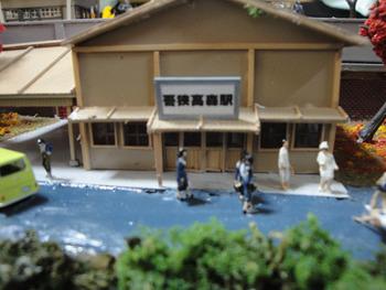 吾狭高森駅模型