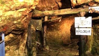 高玉鉱山情報