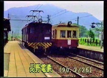 長野電鉄報告