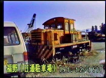 福野日通報告