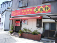 名画のある中華料理店