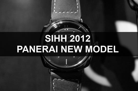 パネライ2012年新作  モデル一覧