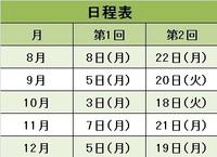 中期経営計画作成セミナー(将軍の日)