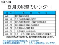 8月の税務カレンダー
