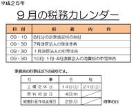 9月の税務カレンダー