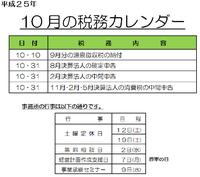 10月の税務カレンダー