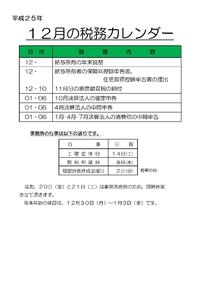 12月の税務カレンダー