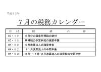 7月税務カレンダー
