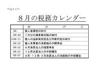 8月税務カレンダー