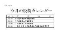 9月税務カレンダー