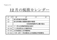 12月税務カレンダー
