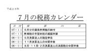 7月の税務カレンダー