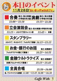11月28日・29日の内容最終版!
