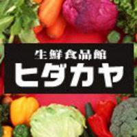 生鮮食品館 ヒダカヤ