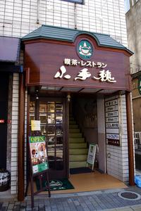 ホールスタッフ大募集!!(小手穂県庁前店)