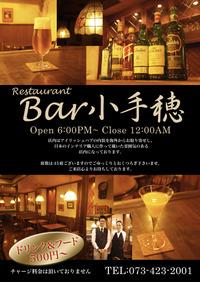 Bar小手穂 近日OPEN!