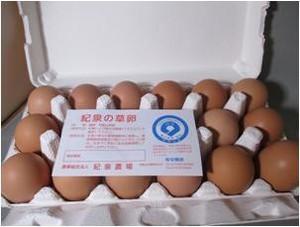 当店の卵!!
