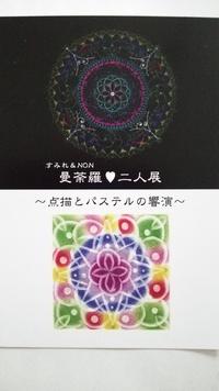 岐阜3 曼荼羅二人展 ~点描とパステルの饗演~
