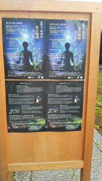 新月瞑想コンサート