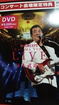 加山雄三コンサート