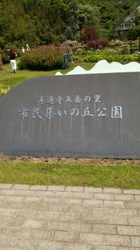 市民の集いの丘公園~四軒目へ
