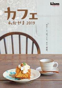 カフェわかやま2018掲載