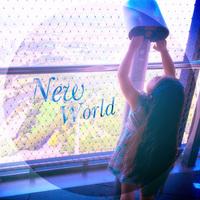 新しい世界 2016/02/09 23:58:10