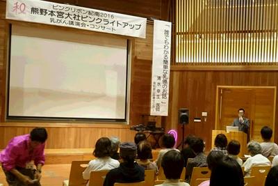 2016年10月9日の熊野本宮大社ピンクライトアップ 講演会の様子