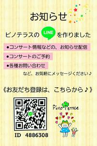 Pino Terrace のLINE