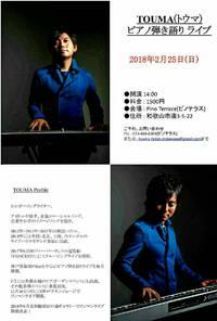 TOUMA (トウマ)ピアノ弾き語りライブ