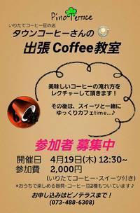 美味しいコーヒー飲んでますか