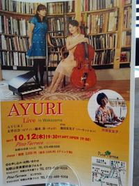 ピアノ&チェロのデュオ❬AYURI ❭ライブ