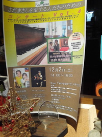 Pino Terrace 12月のお知らせ