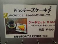 Pino のチーズケーキ