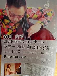 Pino Terrace 新年のお知らせ